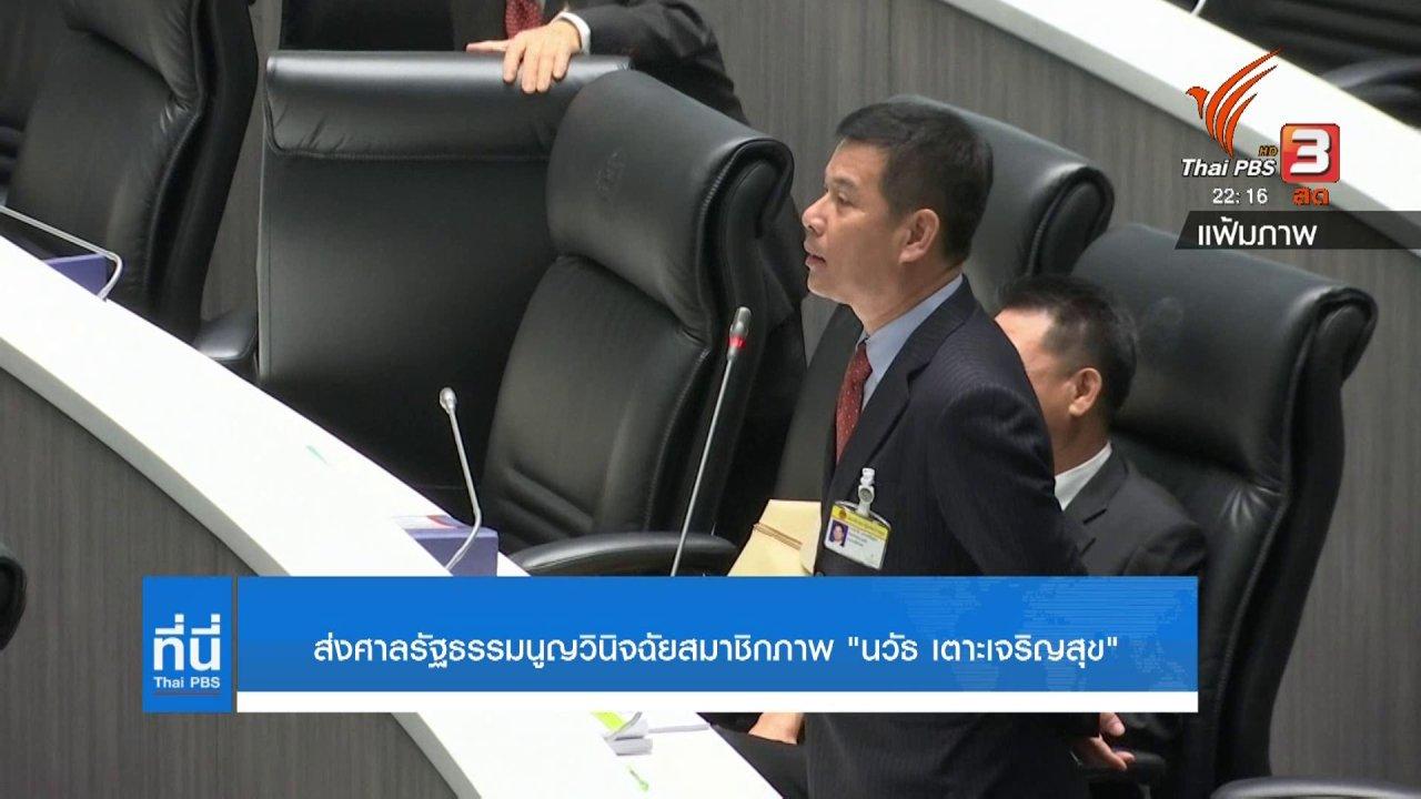 ที่นี่ Thai PBS - กกต.ส่งศาลรัฐธรรมนูญวินิจฉัยปม นวัธ เตาะเจริญสุข