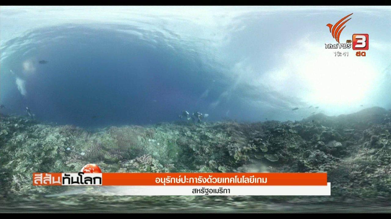 สีสันทันโลก - อนุรักษ์ปะการังด้วยเทคโนโลยีเกม