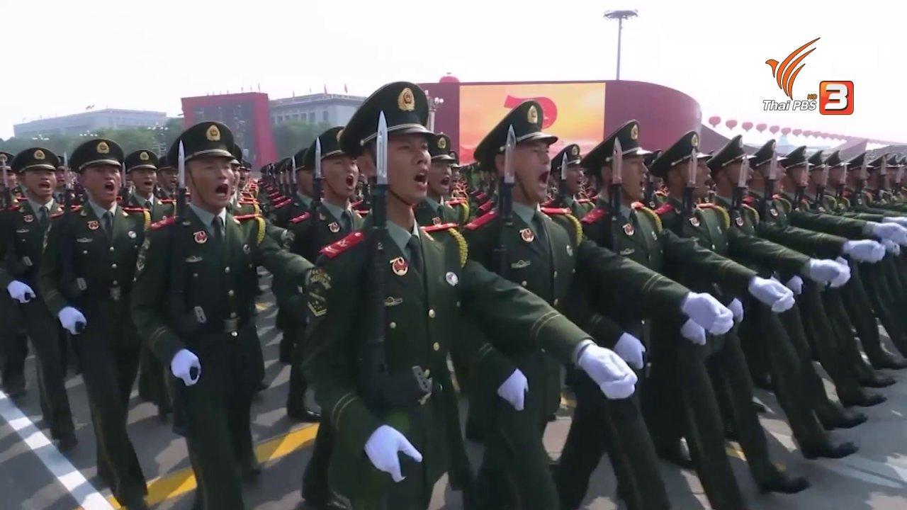ข่าวเจาะย่อโลก - ฉลองวันชาติจีนยิ่งใหญ่ สวนทางประท้วงฮ่องกง