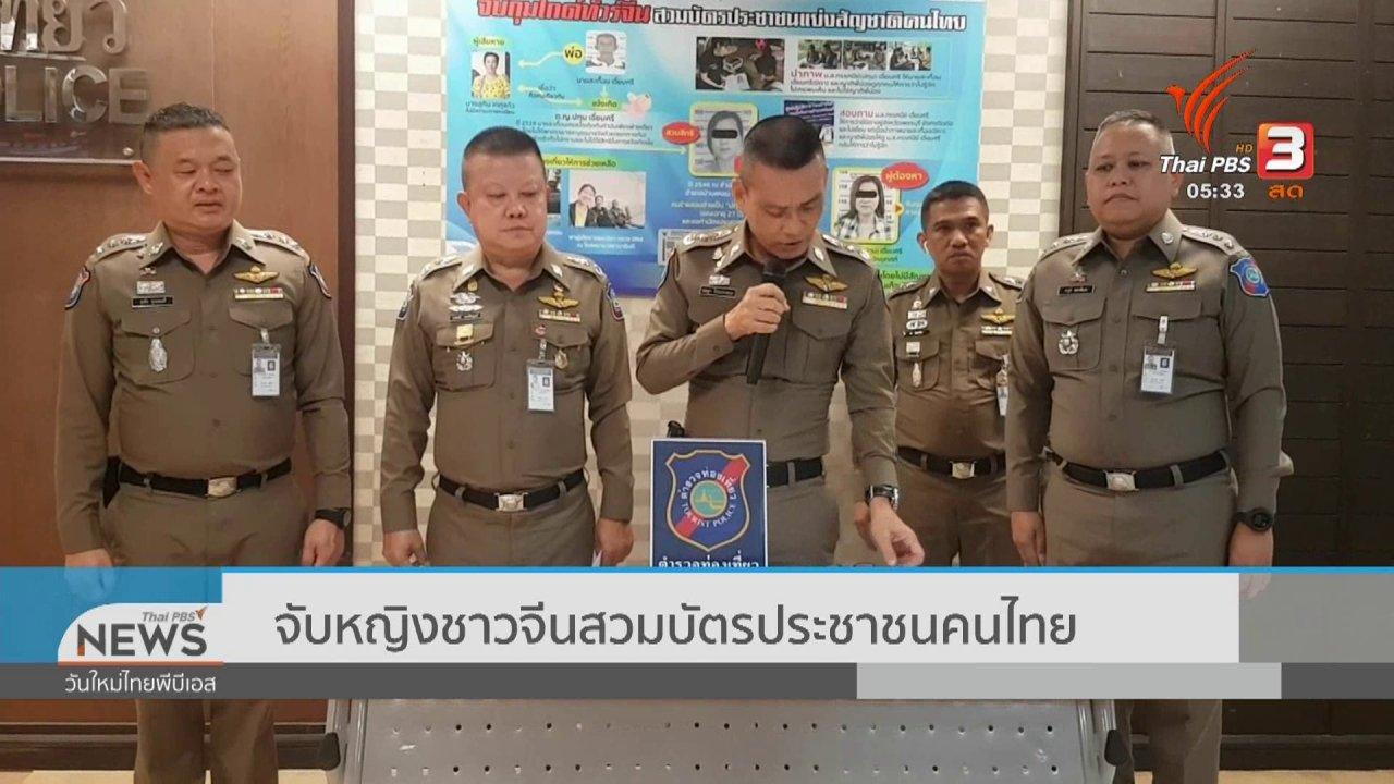 วันใหม่  ไทยพีบีเอส - จับหญิงชาวจีนสวมบัตรประชาชนคนไทย