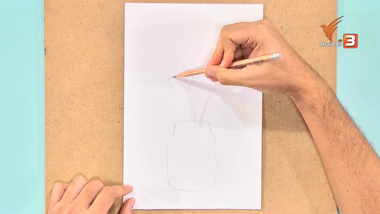 สอนศิลป์ - ไอเดียสอนศิลป์ : ลากเส้นเป็นรูป