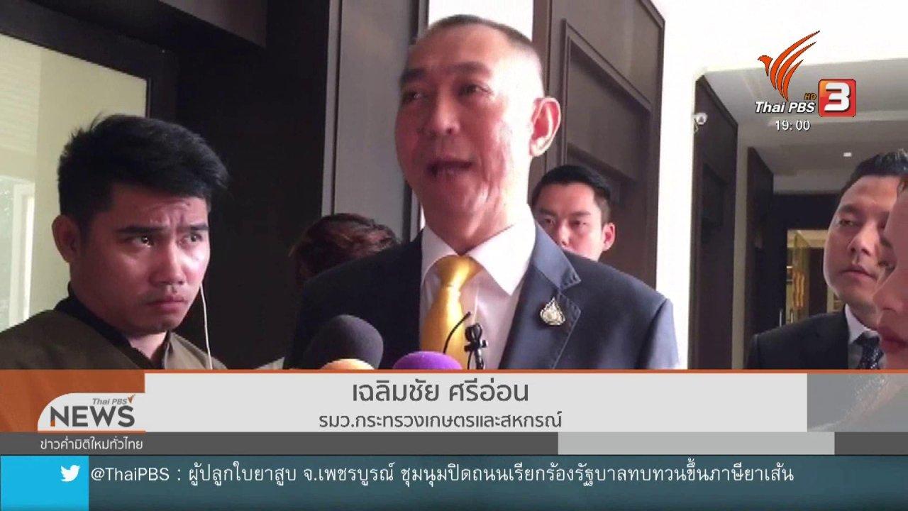 """ข่าวค่ำ มิติใหม่ทั่วไทย - """"เฉลิมชัย"""" ปฏิเสธพบบริษัทสารเคมียักษ์ใหญ่"""