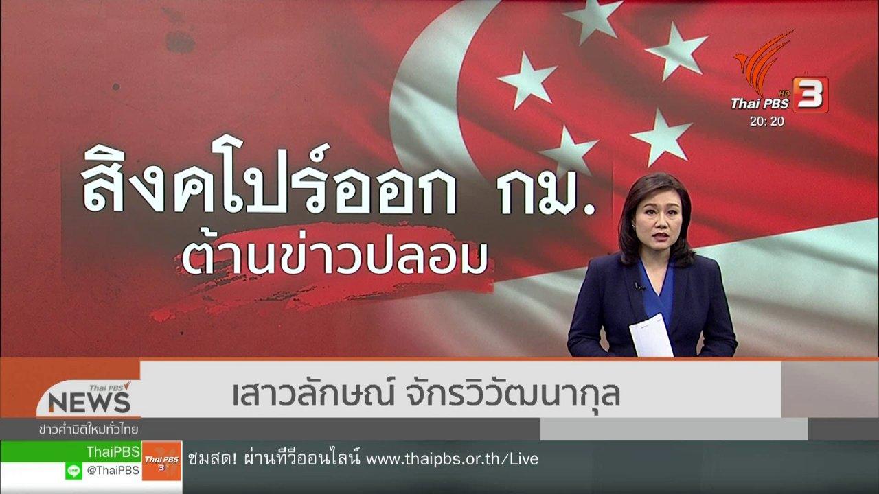 ข่าวค่ำ มิติใหม่ทั่วไทย - วิเคราะห์สถานการณ์ต่างประเทศ : สิงคโปร์บังคับใช้กฎหมายต้านข่าวปลอม