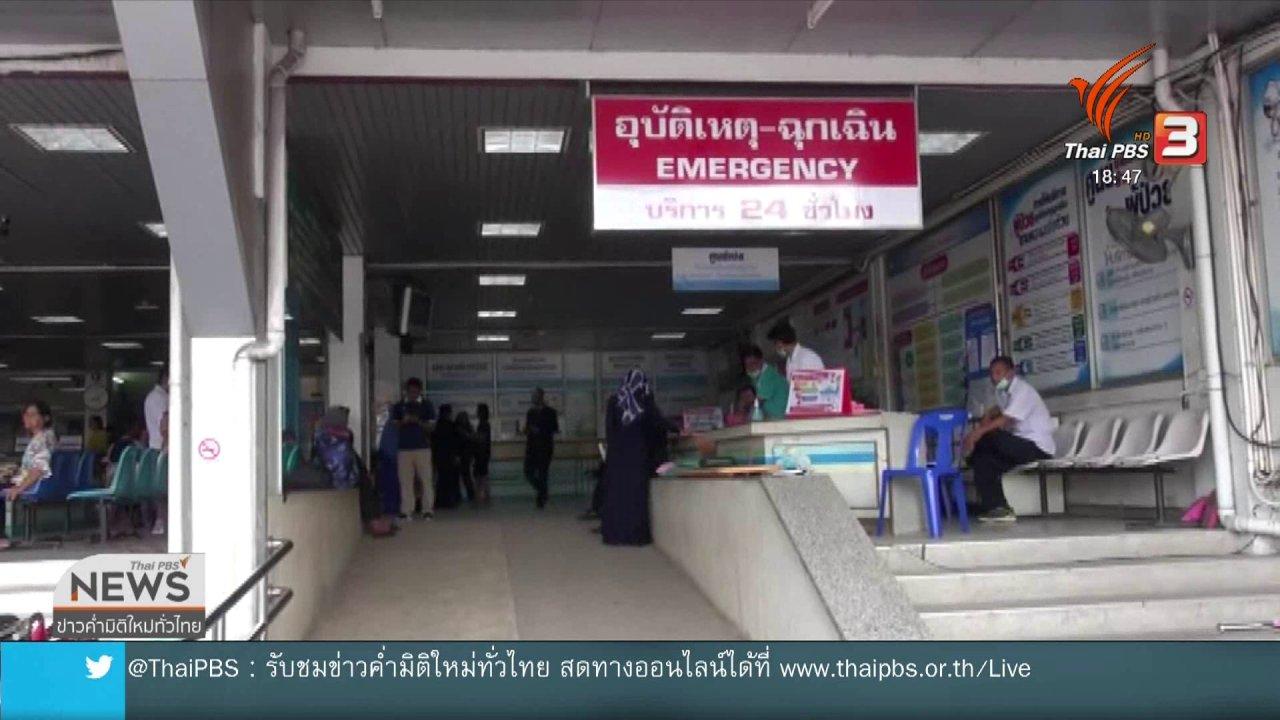ข่าวค่ำ มิติใหม่ทั่วไทย - เฝ้าดูอาการผู้พิพากษายิงตัวเองบนศาลจังหวัดยะลา