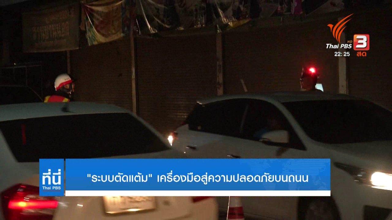 ที่นี่ Thai PBS - ระบบตัดแต้ม เครื่องมือสู่ความปลอดภัยที่ยั่งยืน