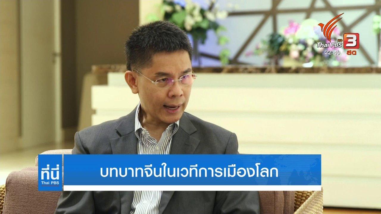 ที่นี่ Thai PBS - ศักยภาพจีนและบทบาทบนเวทีโลก