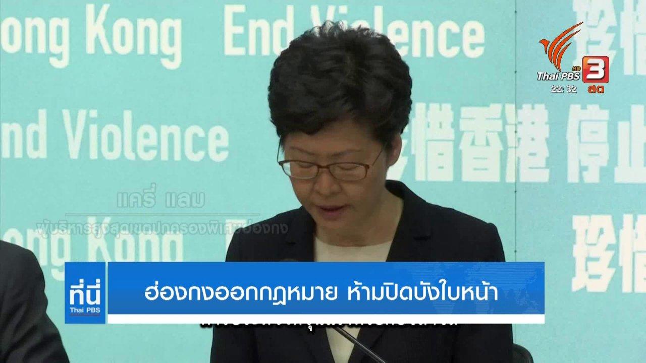 ที่นี่ Thai PBS - ฮ่องกงห้ามผู้ชุมนุมปิดบังใบหน้า