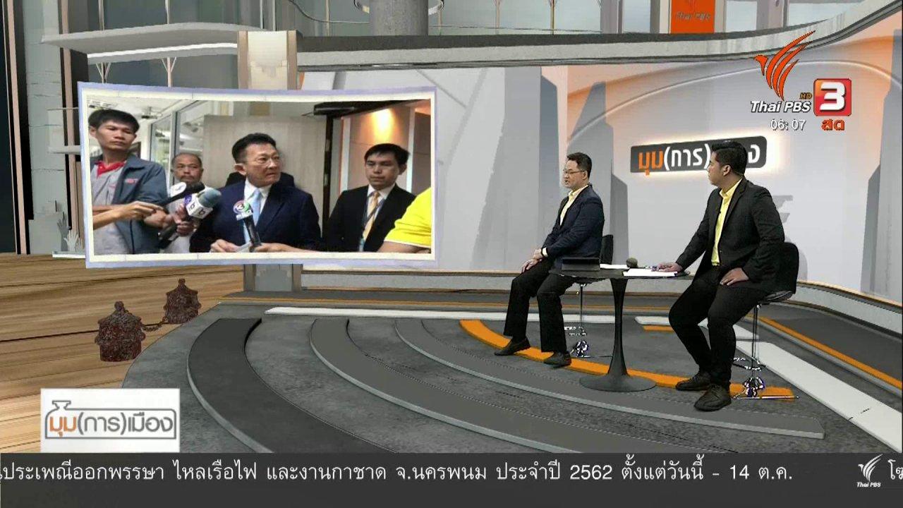 วันใหม่  ไทยพีบีเอส - มุม(การ)เมือง : สองขั้วการเมืองเตรียมประชุม ร่าง พ.ร.บ.งบประมาณฯ