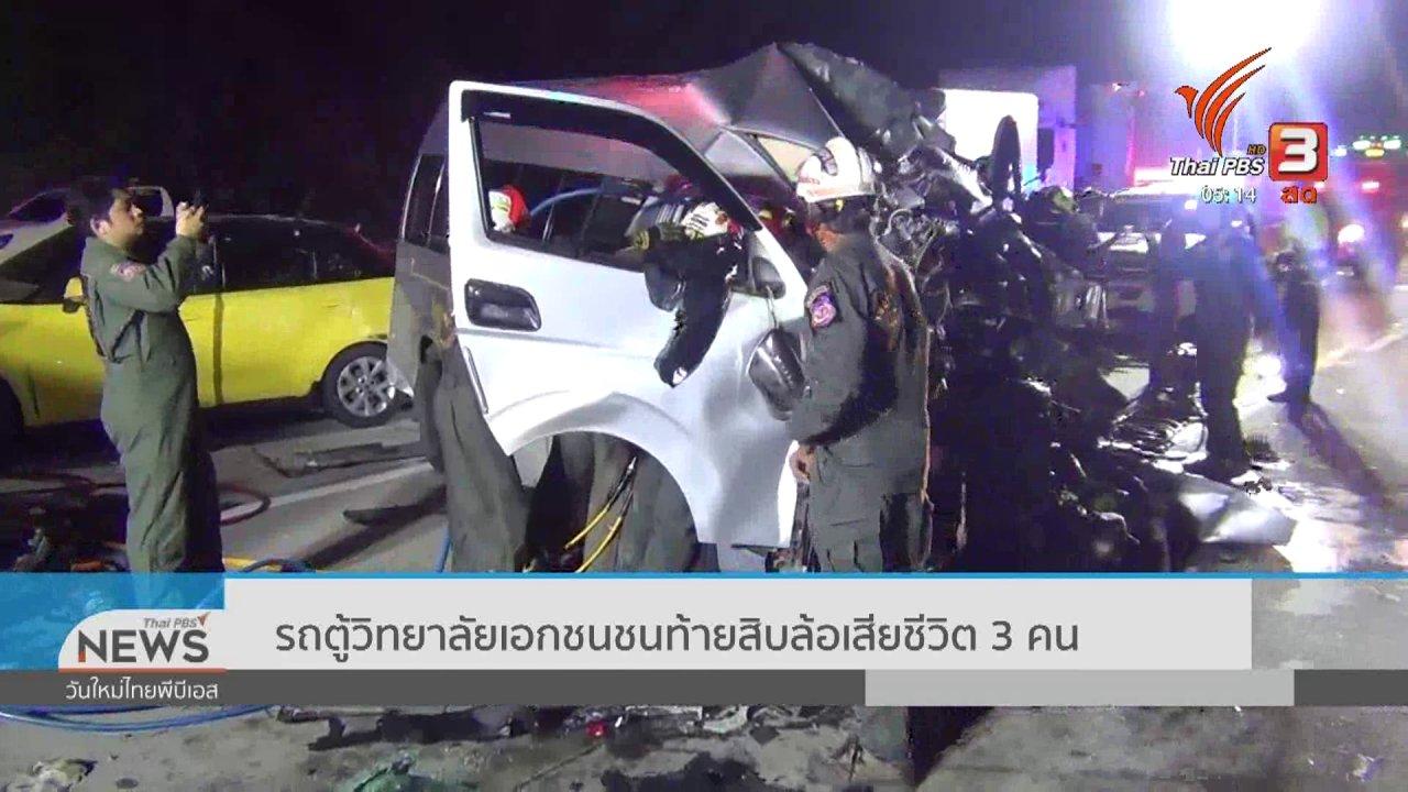 วันใหม่  ไทยพีบีเอส - รถตู้วิทยาลัยเอกชนชนท้ายสิบล้อเสียชีวิต 3 คน