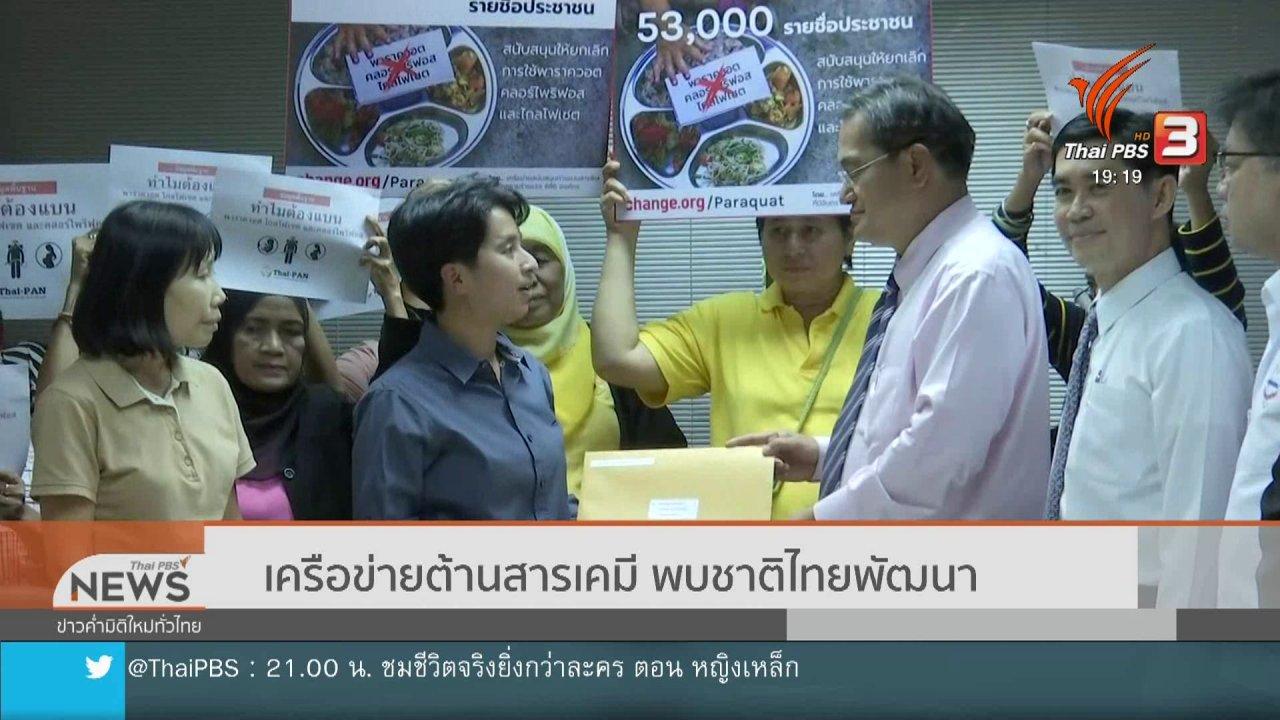 ข่าวค่ำ มิติใหม่ทั่วไทย - เครือข่ายต้านสารเคมี พบชาติไทยพัฒนา