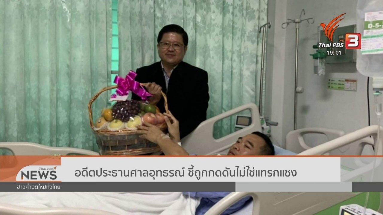 ข่าวค่ำ มิติใหม่ทั่วไทย - อดีตประธานศาลอุทธรณ์ ชี้ถูกกดดันไม่ใช่แทรกแซง