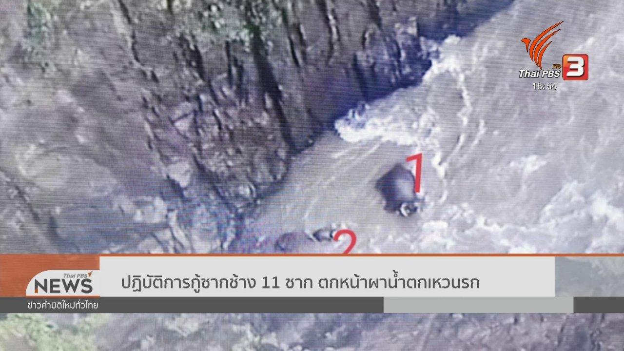 ข่าวค่ำ มิติใหม่ทั่วไทย - ปฏิบัติการกู้ซากช้าง 11 ซาก ตกหน้าผาน้ำตกเหวนรก