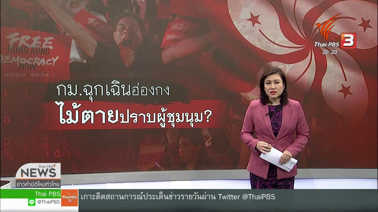 ข่าวค่ำ มิติใหม่ทั่วไทย - วิเคราะห์สถานการณ์ต่างประเทศ : ฮ่องกงใช้กฎหมายฉุกเฉิน ไม้ตายปราบผู้ประท้วง