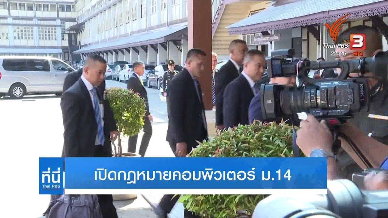 ที่นี่ Thai PBS - เจาะกฎหมายคอมพิวเตอร์ ม.14