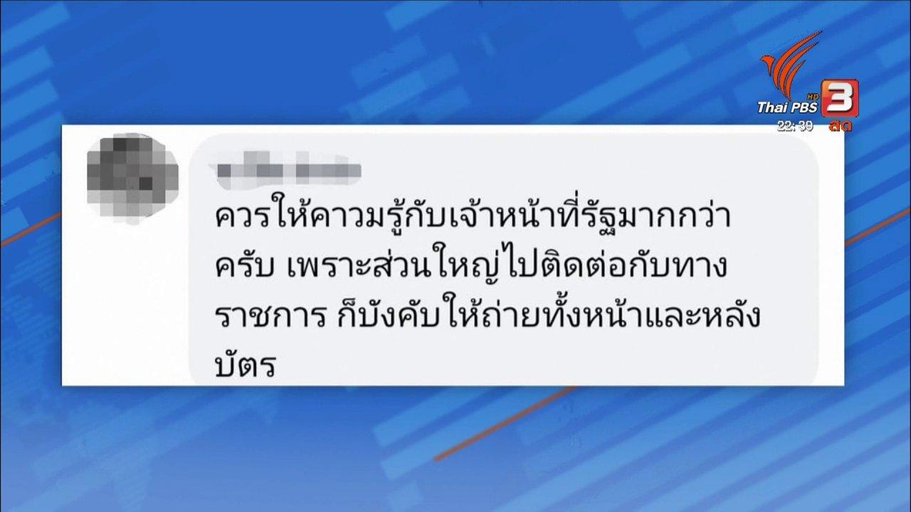 ที่นี่ Thai PBS - ถ่ายสำเนาบัตรประชาชนด้านหลังเสี่ยงถูกสวมข้อมูล