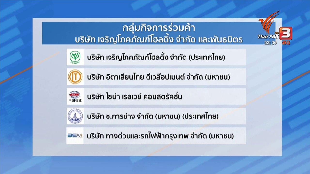 ที่นี่ Thai PBS - เร่งลงนามสร้างรถไฟความเร็วสูงเชื่อม 3 สนามบิน