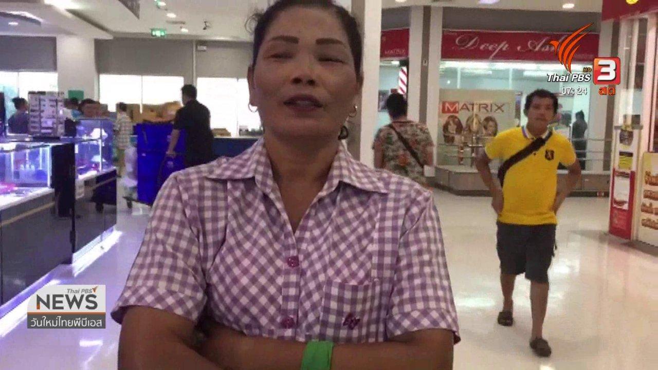"""วันใหม่  ไทยพีบีเอส - ชั่วโมงทำกิน : ประชาชนชี้ """"ชิม ช้อป ใช้"""" ไม่ง่าย"""