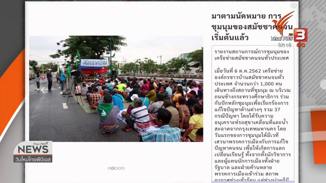 วันใหม่  ไทยพีบีเอส - C-site Report : นักวิชาการเตรียมล่ารายชื่อยืนยันเสรีภาพอภิปรายแก้ไข รธน.