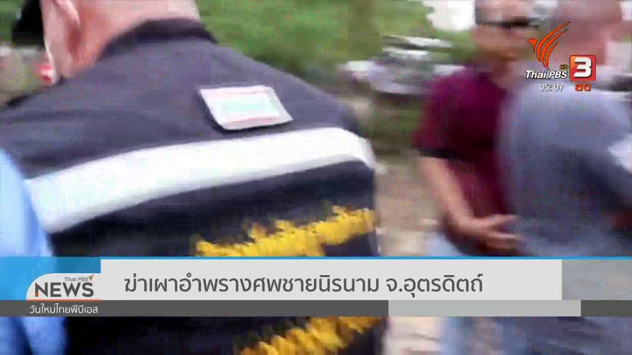 วันใหม่  ไทยพีบีเอส - ฆ่าเผาอำพรางศพชายนิรนาม จ.อุตรดิตถ์