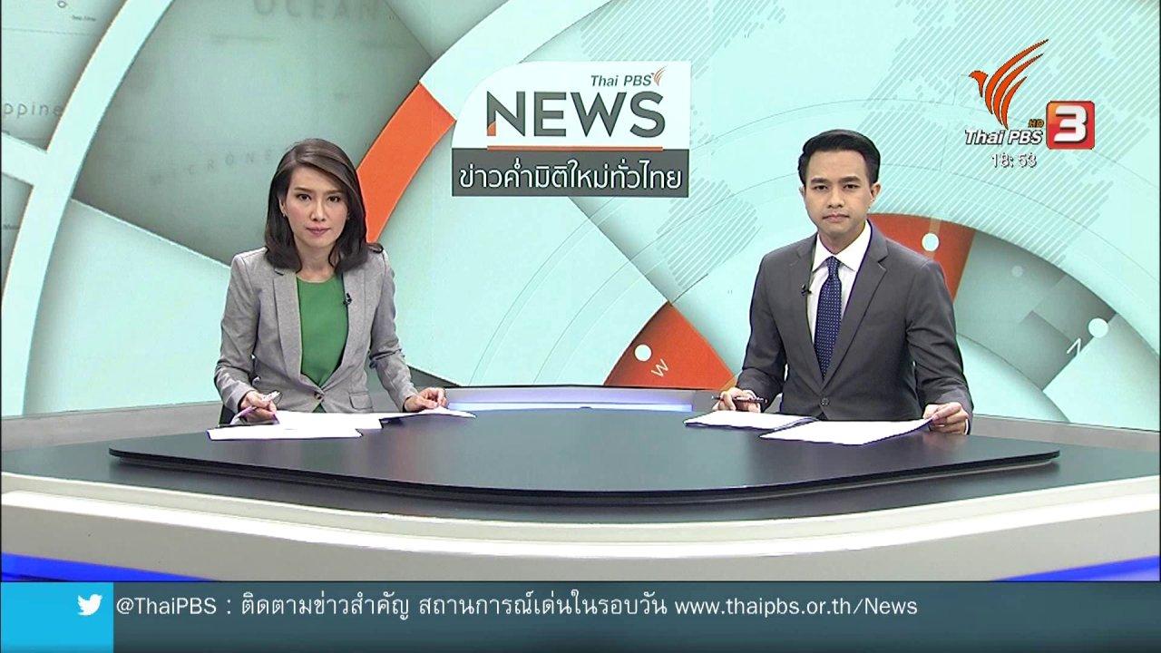 ข่าวค่ำ มิติใหม่ทั่วไทย - ก.ต.ตั้ง กก.สอบข้อเท็จจริงเหตุผู้พิพากษายิงตัวเอง