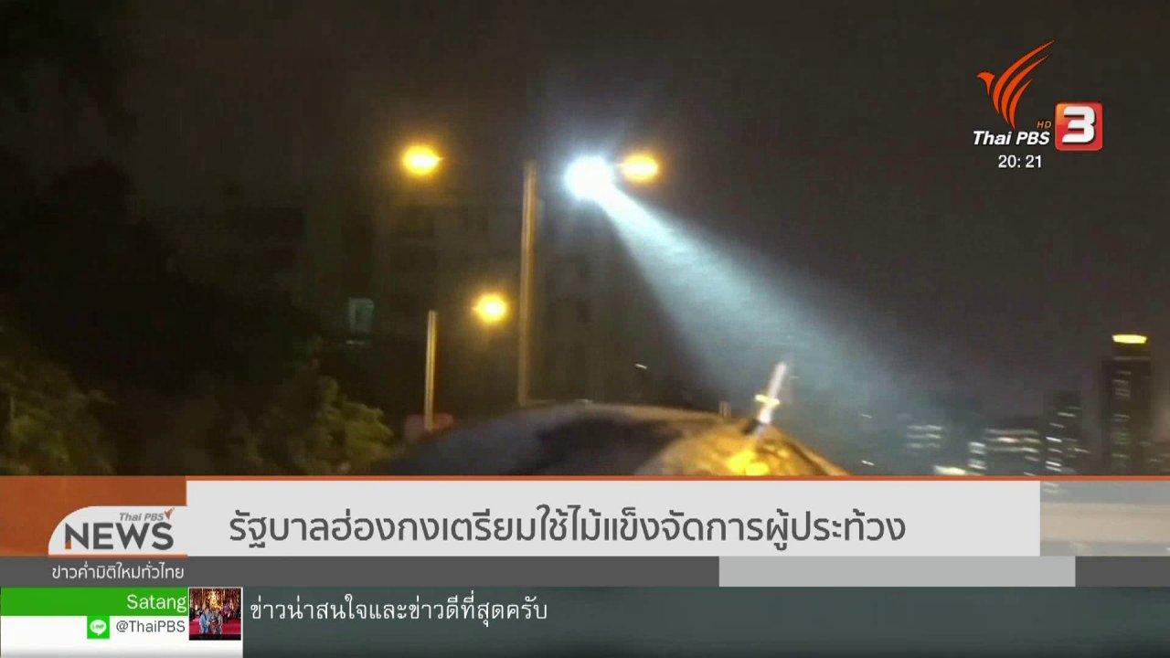 ข่าวค่ำ มิติใหม่ทั่วไทย - วิเคราะห์สถานการณ์ต่างประเทศ : รัฐบาลฮ่องกงเตรียมใช้ไม้แข็งจัดการผู้ประท้วง