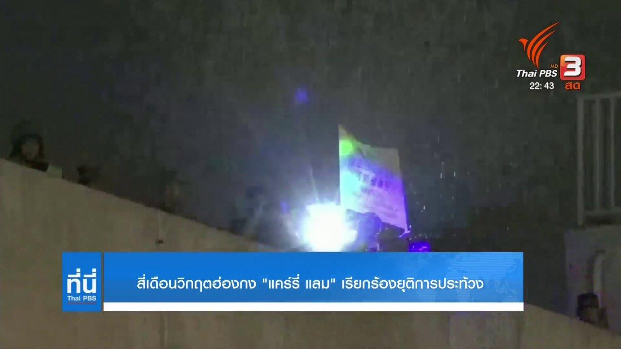 """ที่นี่ Thai PBS - สี่เดือนวิกฤตฮ่องกง """"แคร์รี่ แลม"""" เรียกร้องยุติการประท้วง"""