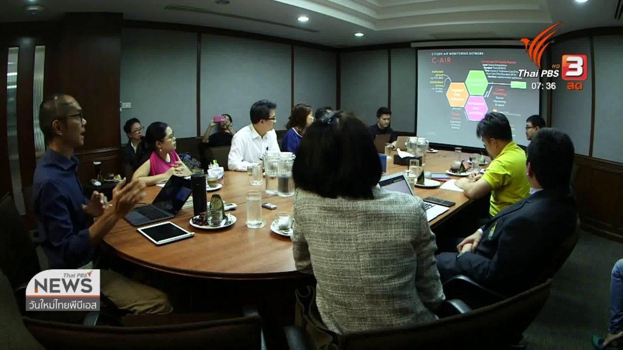วันใหม่  ไทยพีบีเอส - ส่องความเสี่ยง : กลุ่มเครือข่ายขับเคลื่อนเรื่องฝุ่น PM2.5 รวมตัวสร้างระบบ C-air