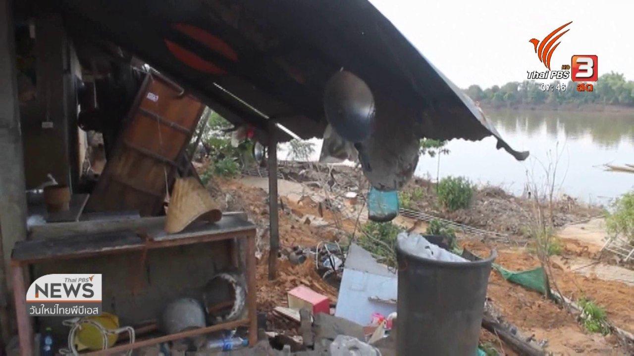 วันใหม่  ไทยพีบีเอส - C-site Report : ตลิ่งแม่น้ำมูลทรุดทำบ้านพังเสียหาย จ.อุบลราชธานี