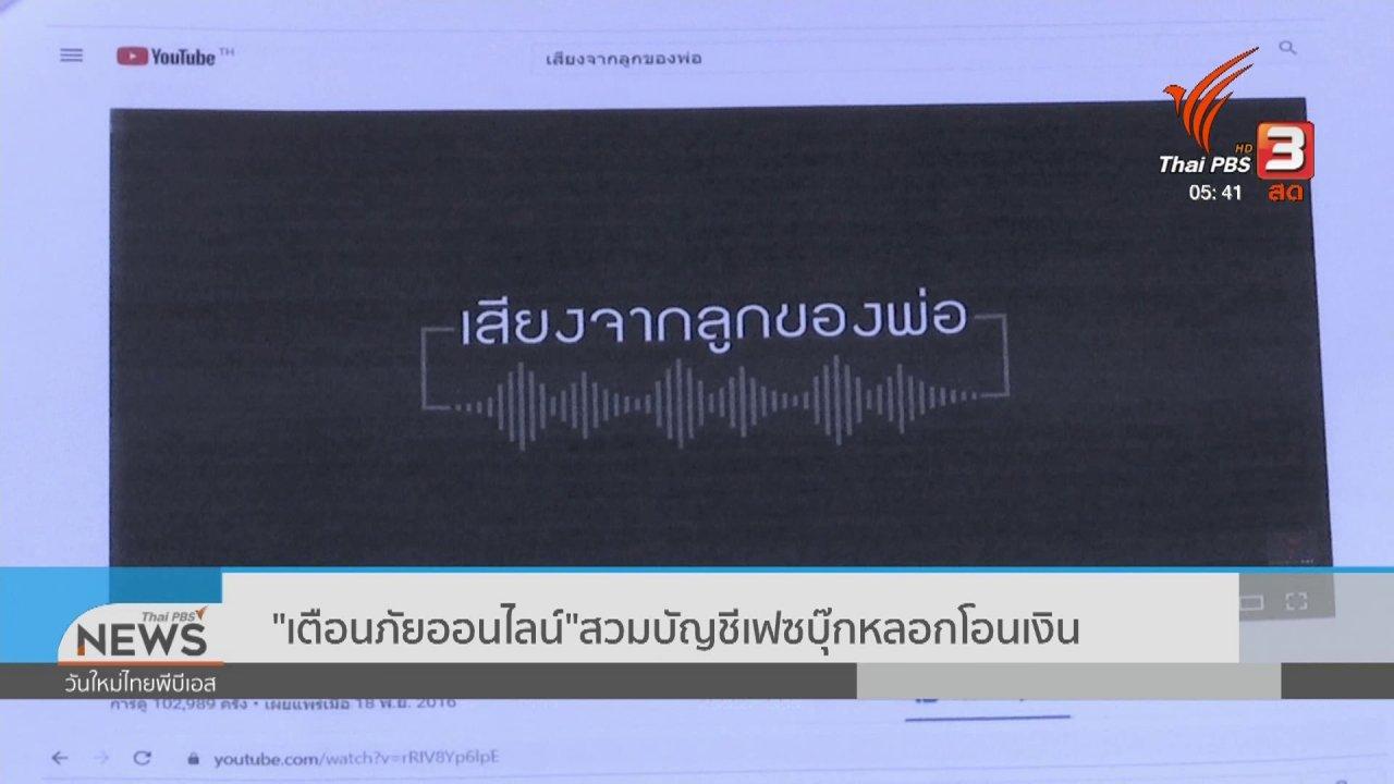 วันใหม่  ไทยพีบีเอส - เตือนภัยออนไลน์ : สวมบัญชีเฟซบุ๊กหลอกโอนเงิน