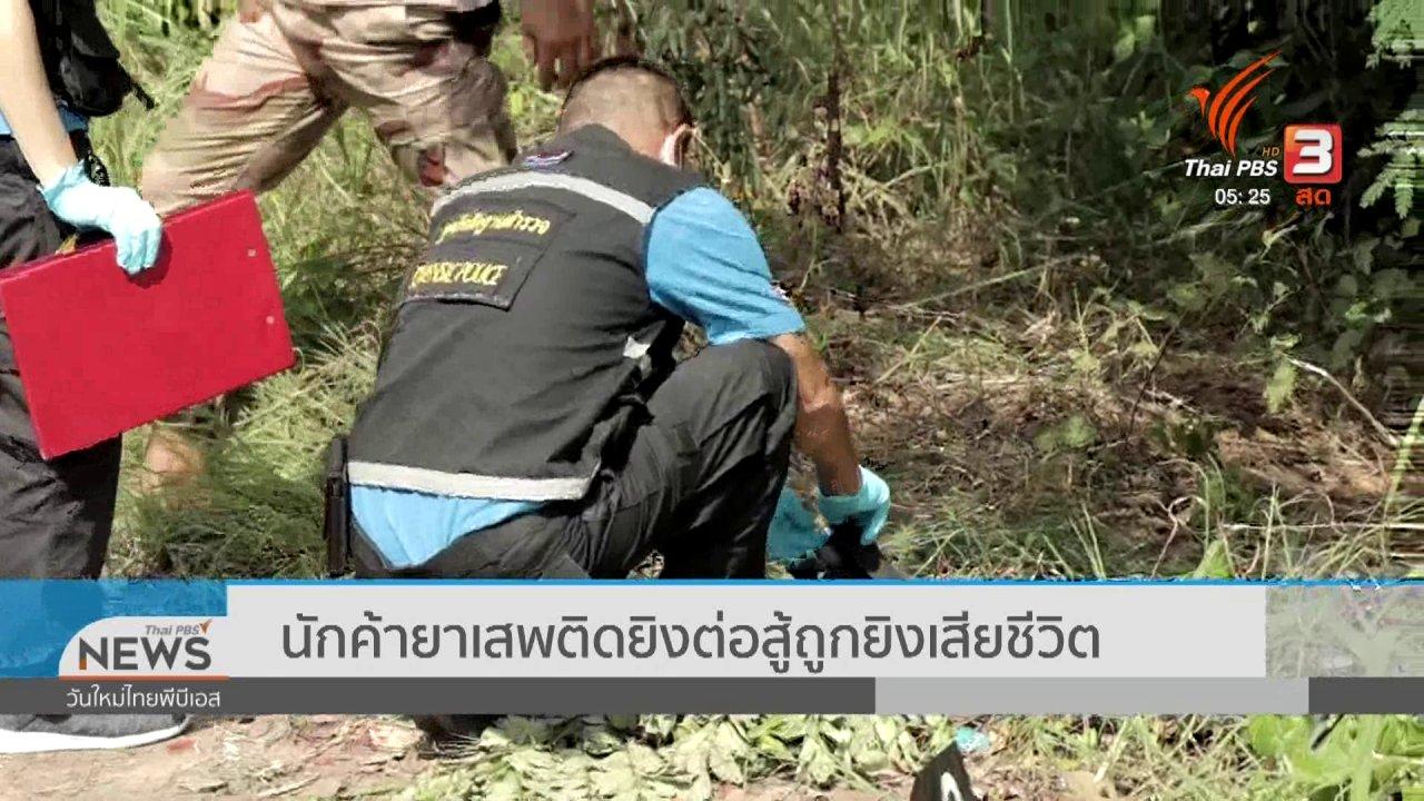 วันใหม่  ไทยพีบีเอส - นักค้ายาเสพติดยิงต่อสู้ถูกยิงเสียชีวิต
