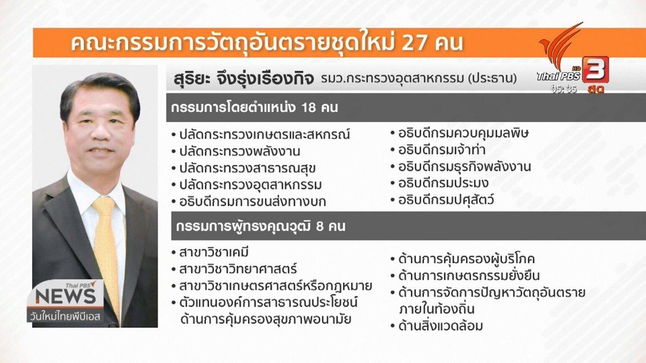 วันใหม่  ไทยพีบีเอส - ย้ำจุดยืน 3 กระทรวงของพรรคภูมิใจไทยยกเลิกสารเคมีเกษตร