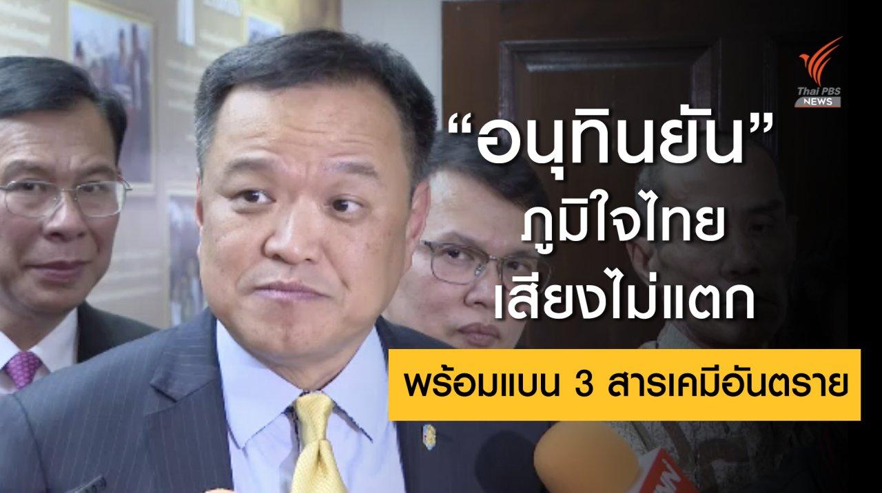 อนุทินยัน ภูมิใจไทยเสียงไม่แตก พร้อมแบน 3 สารเคมีอันตราย