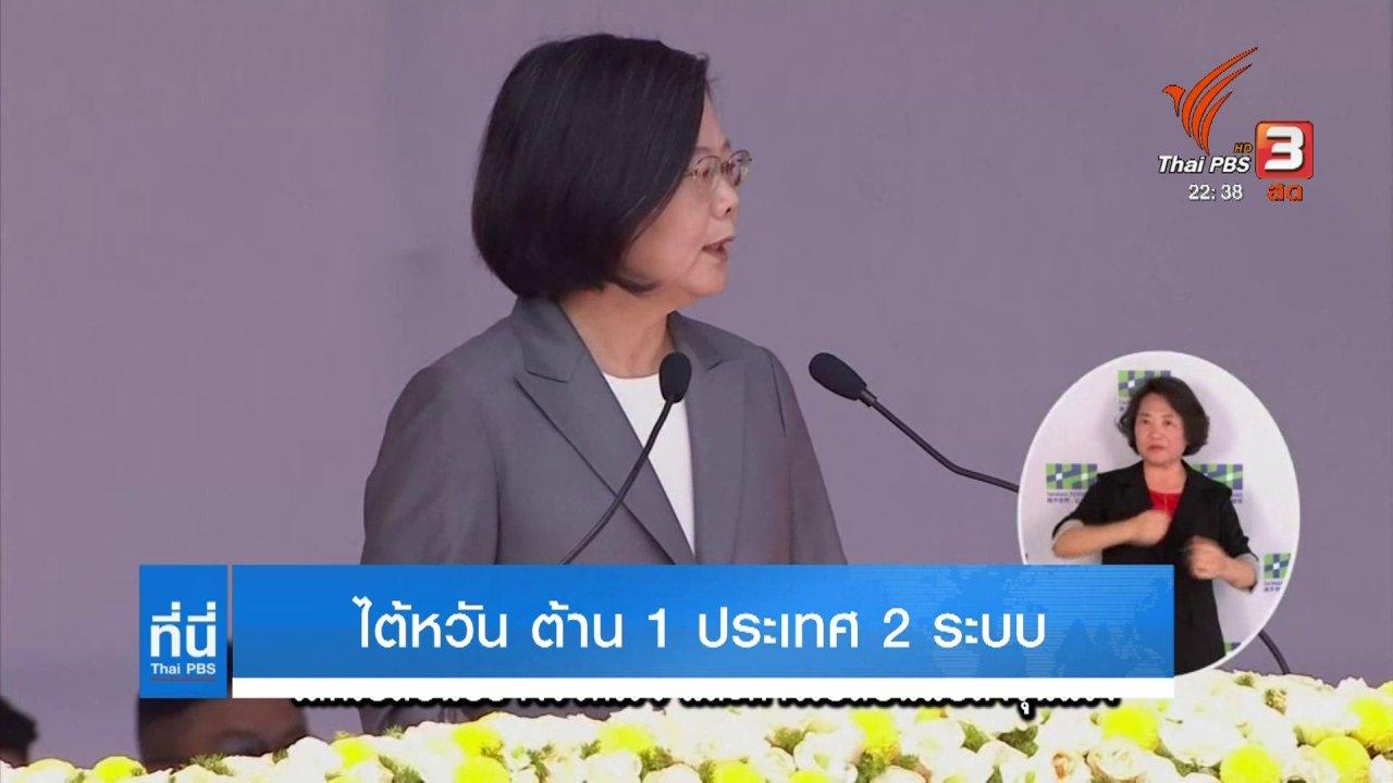 ที่นี่ Thai PBS - ปธน. ไต้หวัน ปฏิเสธไม่ร่วม1 ประเทศ 2 ระบบ