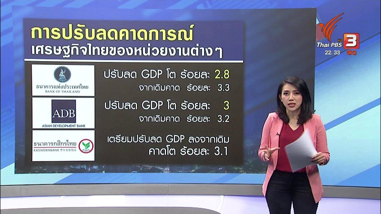 ที่นี่ Thai PBS - พาเหรดปรับลดการเติบโตเศรษฐกิจไทย