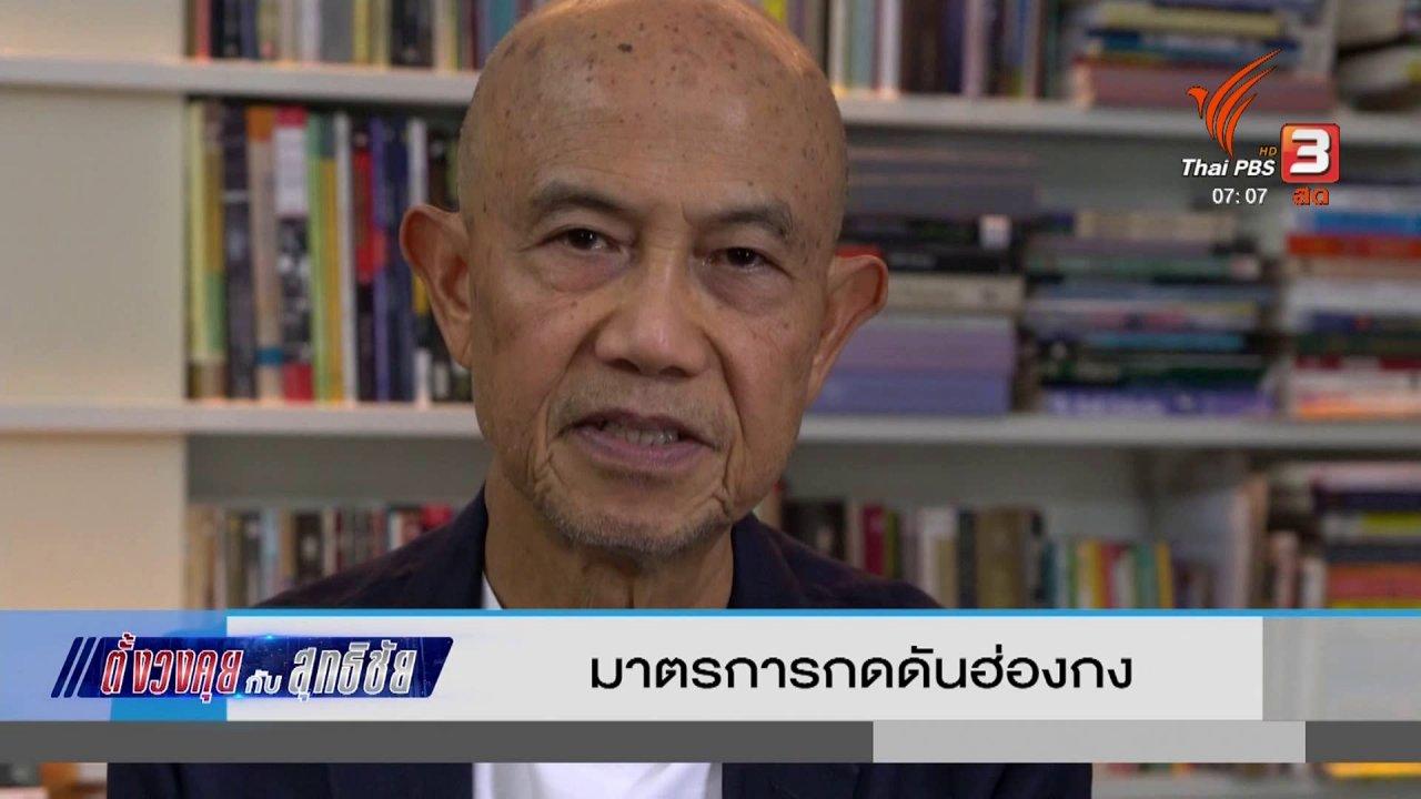 วันใหม่  ไทยพีบีเอส - ตั้งวงคุยกับสุทธิชัย : มาตรการกดดันฮ่องกง