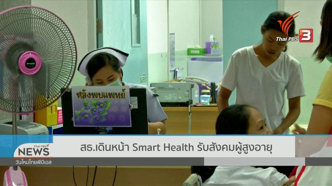 วันใหม่วาไรตี้ - จับตาข่าวเด่น : สธ.เดินหน้า Smart Health รับสังคมผู้สูงอายุ