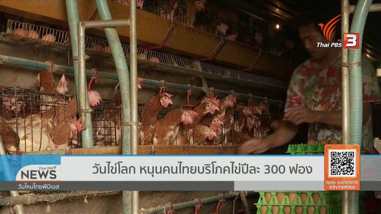"""วันใหม่วาไรตี้ - จับตาข่าวเด่น : """"วันไข่โลก"""" หนุนคนไทยบริโภคไข่ปีละ 300 ฟอง"""