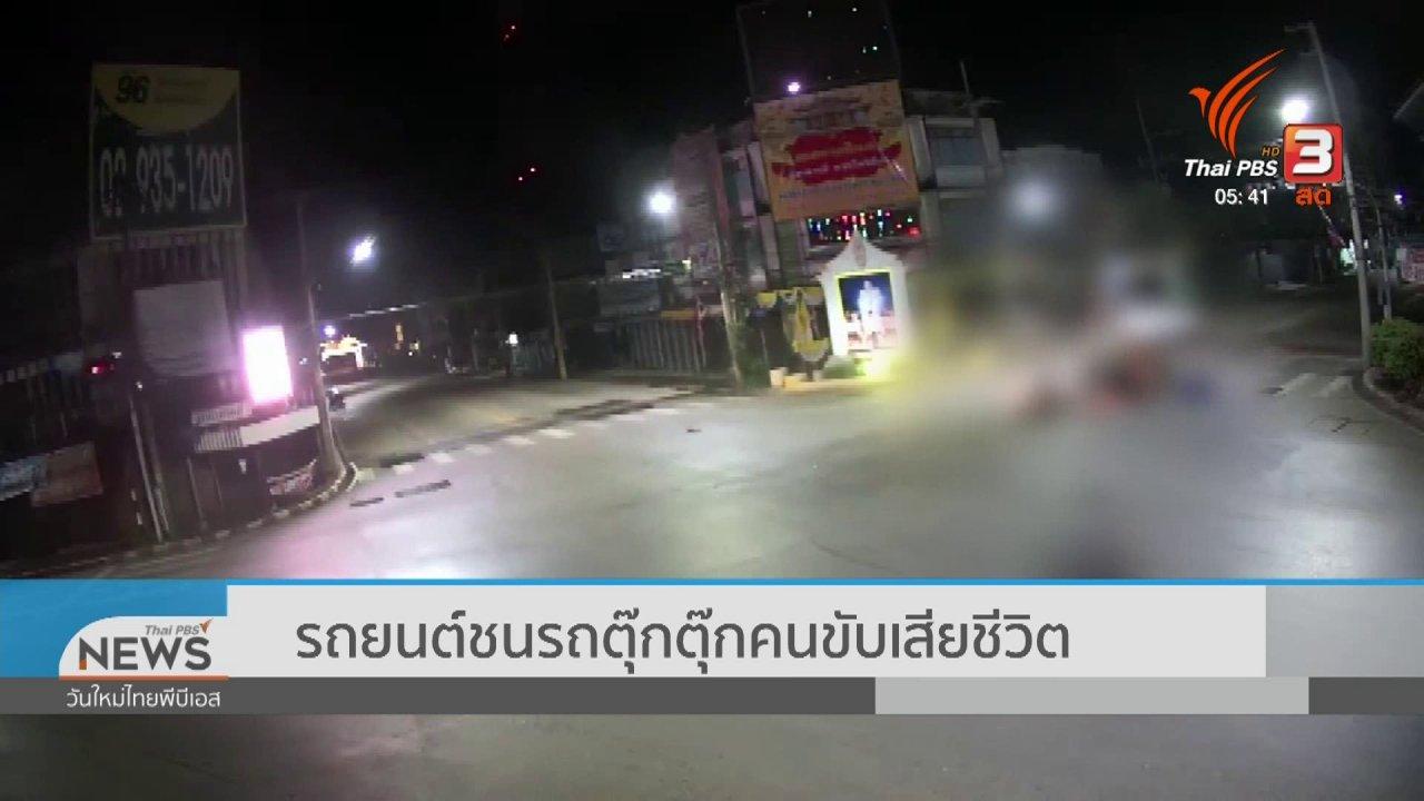 วันใหม่  ไทยพีบีเอส - รถยนต์ชนรถตุ๊กตุ๊กคนขับเสียชีวิต