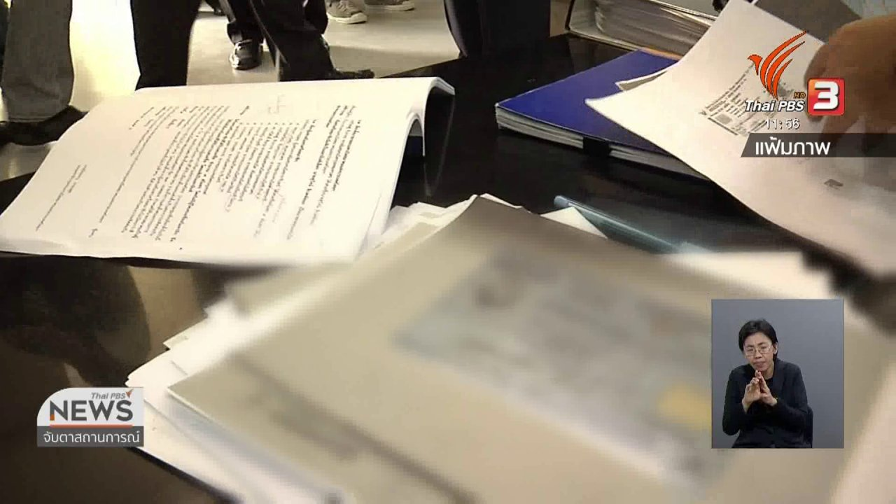 จับตาสถานการณ์ - พล.ร.อ.บรรณวิทย์ยืนยันเป็นผู้ครอบครองบ้าน 40 ล้าน