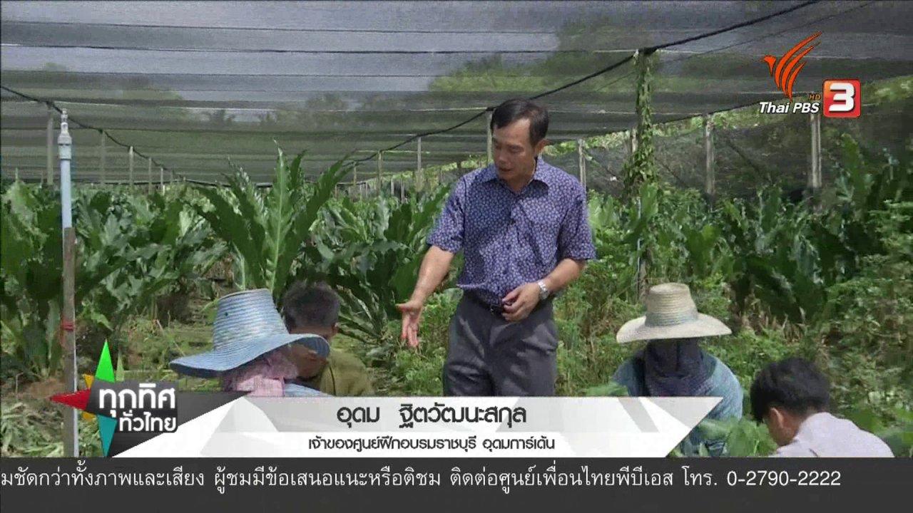 ทุกทิศทั่วไทย - ชุมชนทั่วไทย : เจ้าของสวนไม้ประดับต่อยอดเปิดศูนย์ฝึกอบรมนักศึกษา