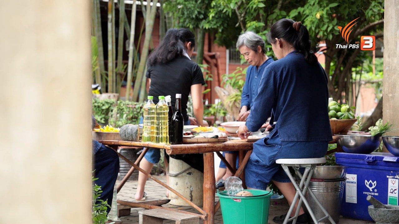ภัตตาคารบ้านทุ่ง - สูตรอาหารพื้นบ้าน : ชักเปี๊ยะทอง ซอสส้มเกลี้ยง