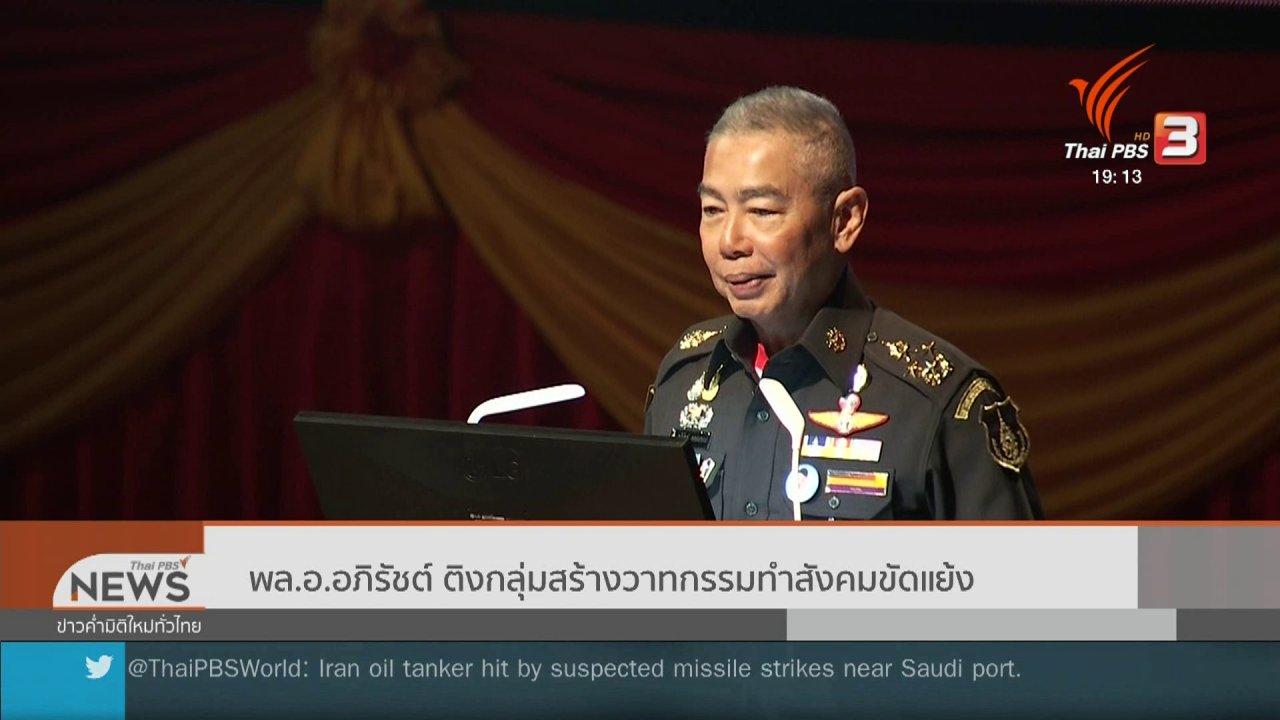 """ข่าวค่ำ มิติใหม่ทั่วไทย - """"พล.อ.อภิรัชต์"""" ติงกลุ่มสร้างวาทกรรมทำสังคมขัดแย้ง"""