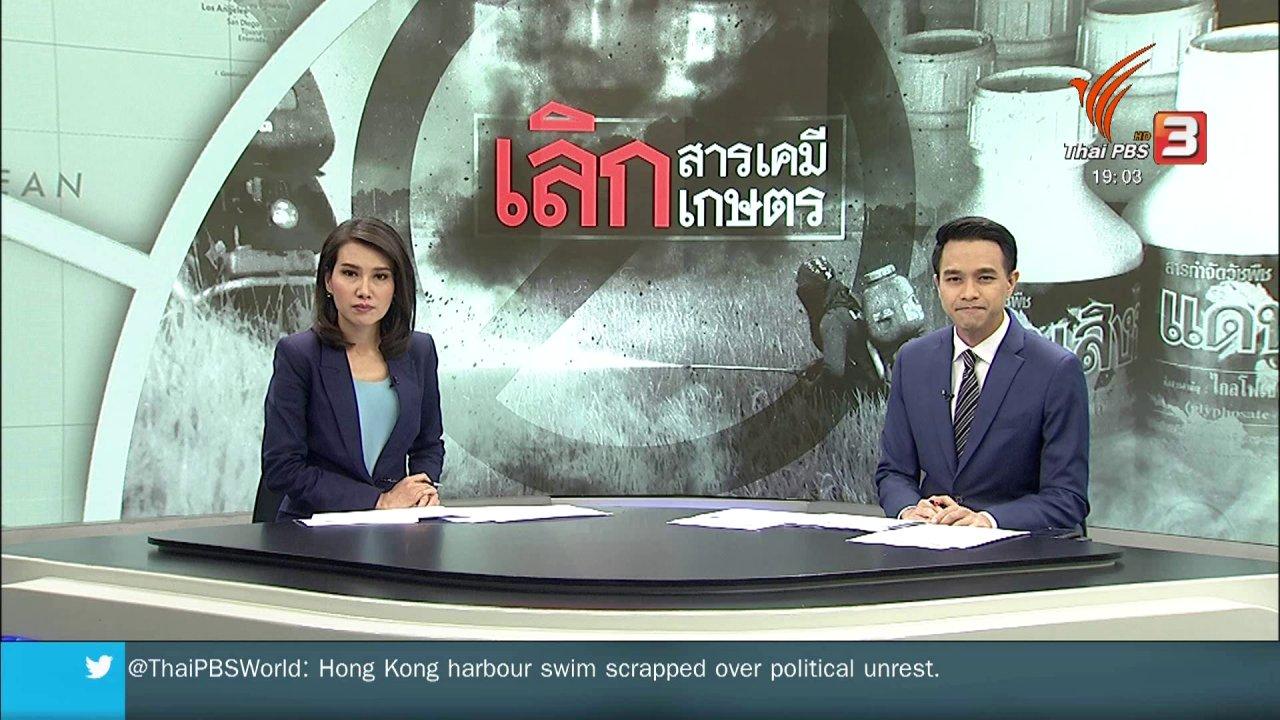 ข่าวค่ำ มิติใหม่ทั่วไทย - เตรียมประชุมคณะกรรมการวัตถุอันตราย 22 ต.ค.