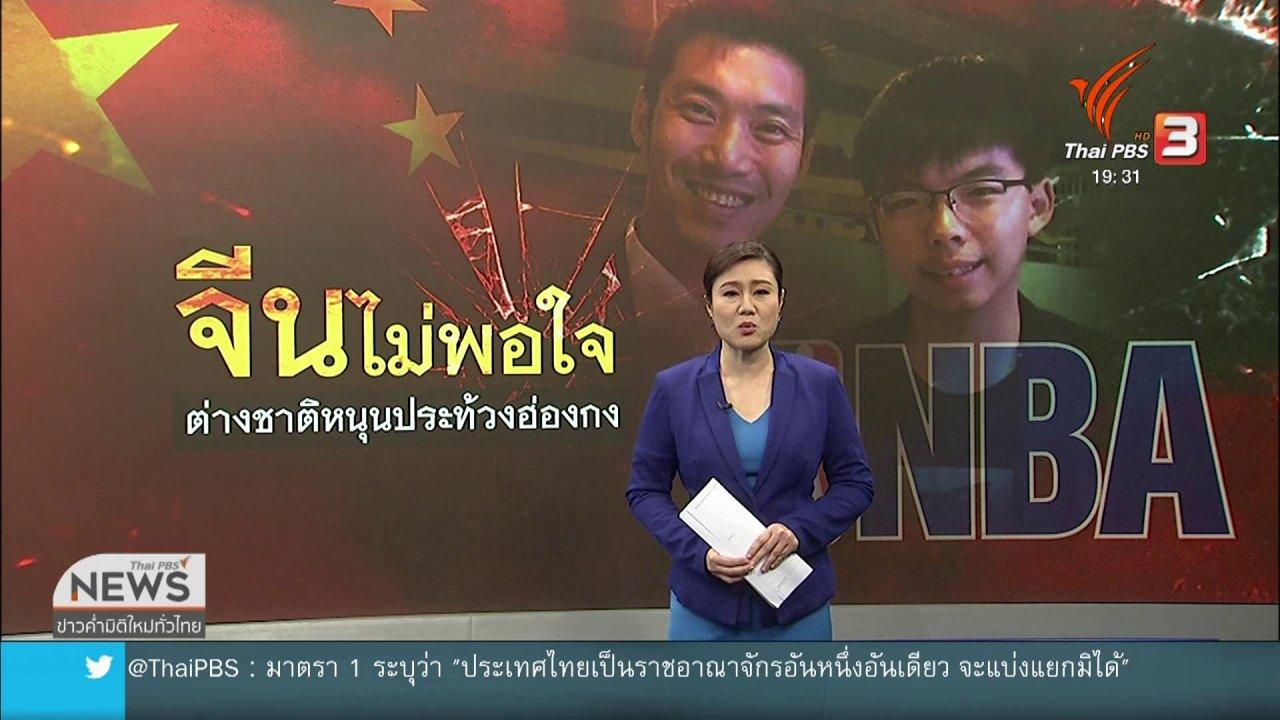 ข่าวค่ำ มิติใหม่ทั่วไทย - วิเคราะห์สถานการณ์ต่างประเทศ : รัฐบาลจีนต้านผู้สนับสนุนการประท้วงในฮ่องกง