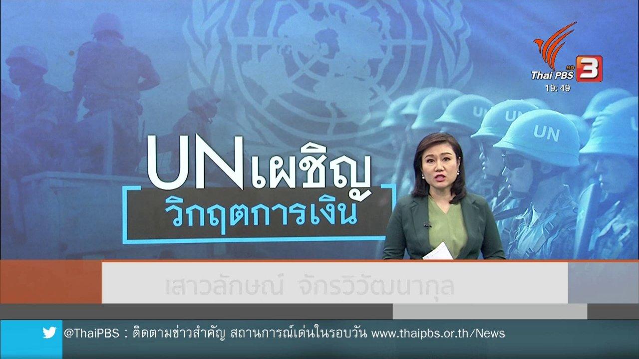 ข่าวค่ำ มิติใหม่ทั่วไทย - วิเคราะห์สถานการณ์ต่างประเทศ : UN เผชิญวิกฤตงบประมาณรุนแรงที่สุดรอบ 10 ปี