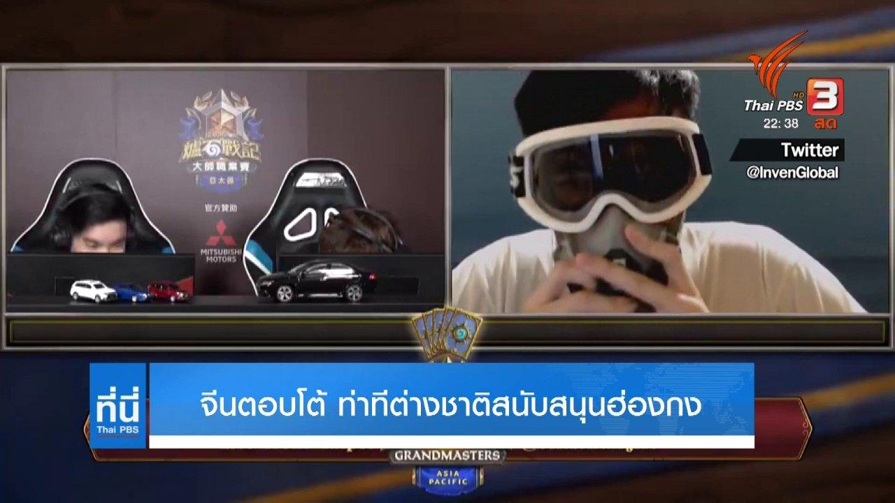 ที่นี่ Thai PBS - จีนตอบโต้ท่าทีต่างชาติสนับสนุนผู้ประท้วง