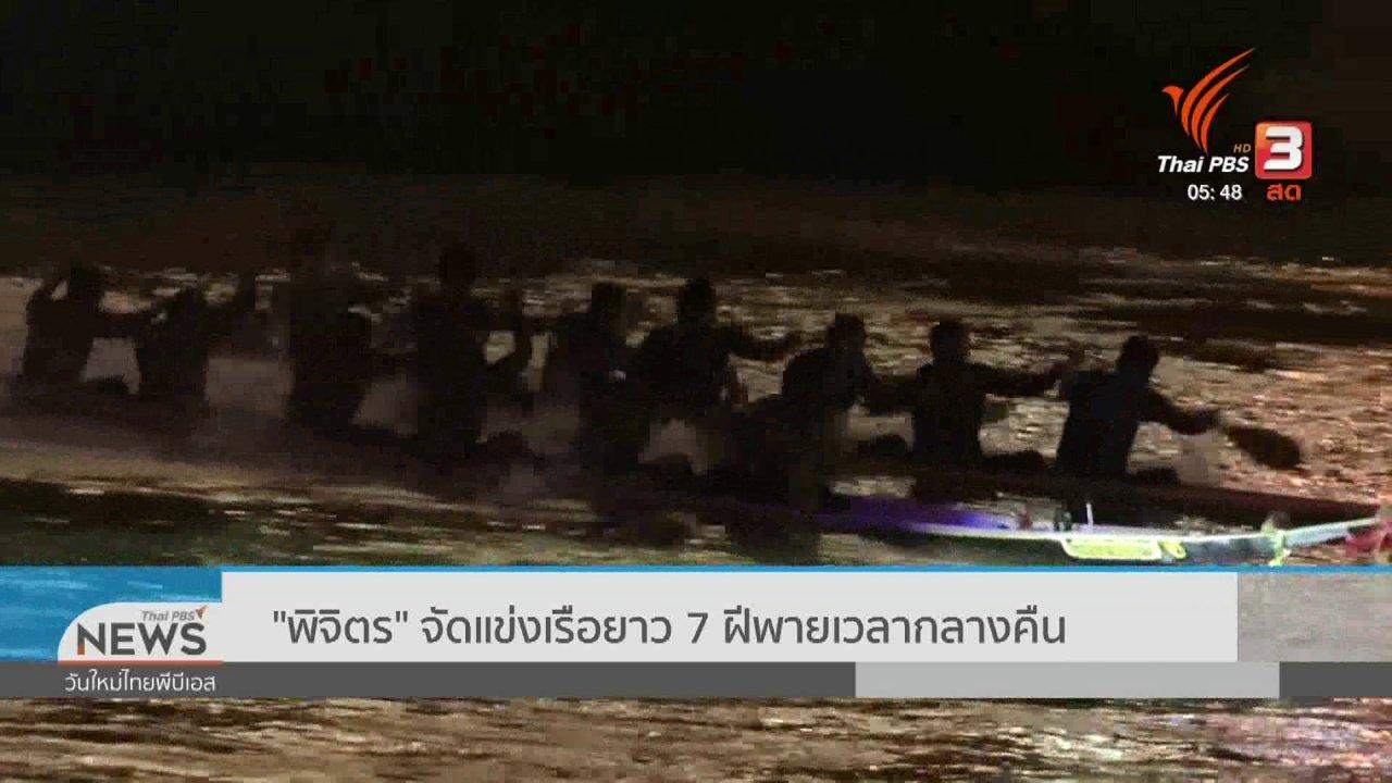 """วันใหม่  ไทยพีบีเอส - """"พิจิตร"""" จัดแข่งเรือยาว 7 ฝีพายเวลากลางคืน"""