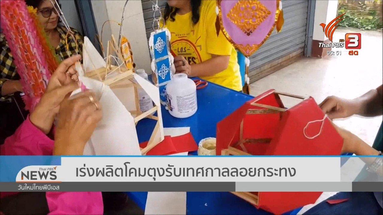 วันใหม่  ไทยพีบีเอส - เร่งผลิตโคมตุงรับเทศกาลลอยกระทง