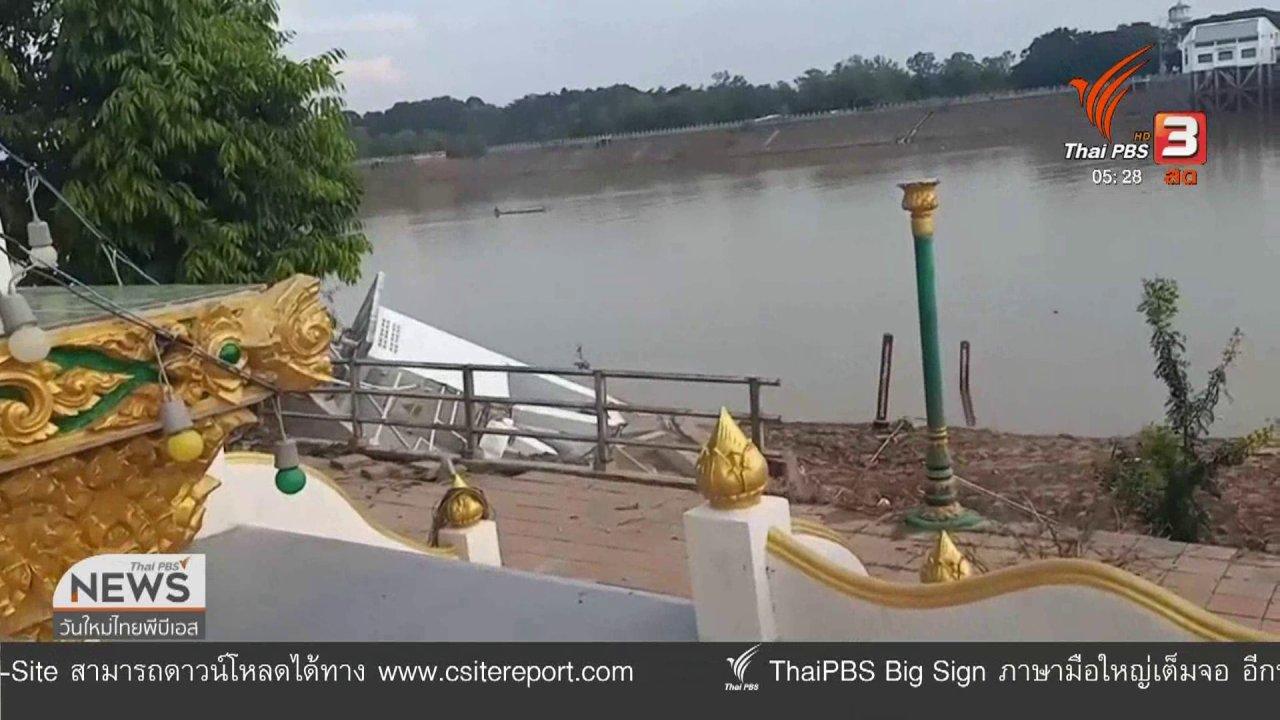 วันใหม่  ไทยพีบีเอส - ตลิ่งริมแม่น้ำมูลทรุดตัว จ.อุบลราชธานี