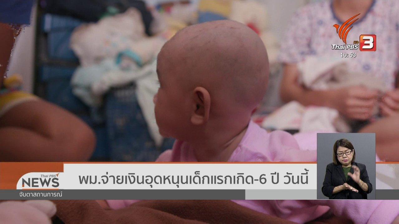 จับตาสถานการณ์ - พม.จ่ายเงินอุดหนุนเด็กแรกเกิด - 6 ปี วันนี้ (10 ต.ค. 62)
